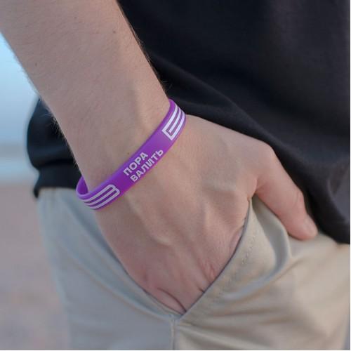 Браслет «Пора Валить» Фиолетовый