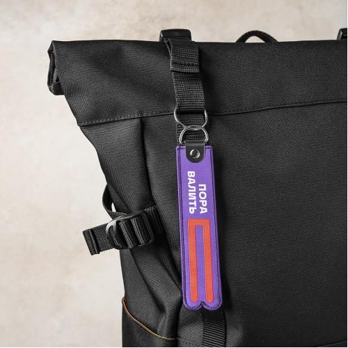 Ремувка «Пора Валить» Фиолетовая